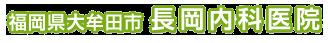 福岡県、大牟田市、みやま市、荒尾市、柳川市の内科、消化器内科なら長岡内科医院へ